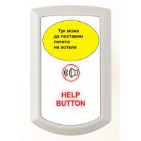 Безжична паник система за хотел